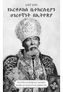 The Ethiopian Orthodox Church Becomes  Autocephalous (Coming soon)