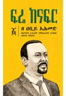 Fruit of the Lips: Prime Minister Abiy Ahmed